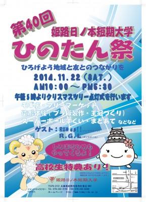 2014学祭ポスター_完