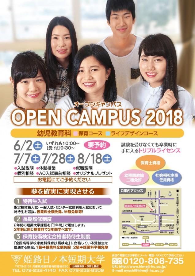 109272_日ノ本_2018オープンキャンパス_A4_ol