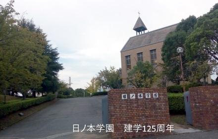 日ノ本学園建学125周年