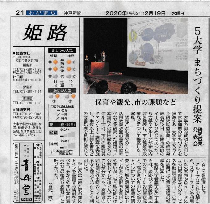 神戸新聞 姫路市大学発まちづくり研究助成事業成果発表会