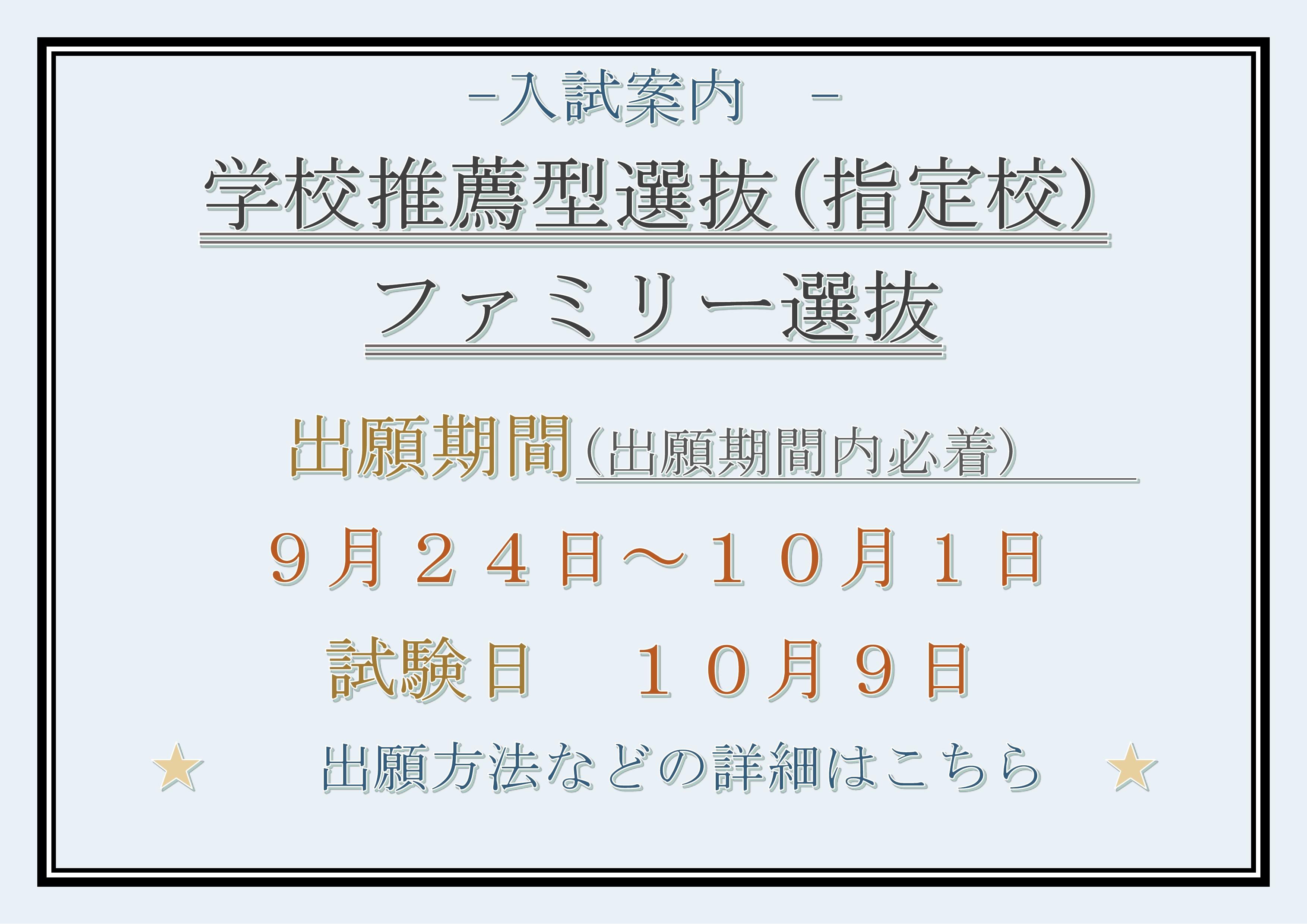 総合型選抜入試・社会人選抜A入試